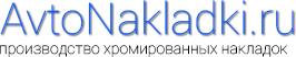 АвтоНакладки.ru — все хромированные накладки на авто